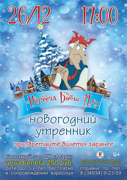 новогодний утреник 2017