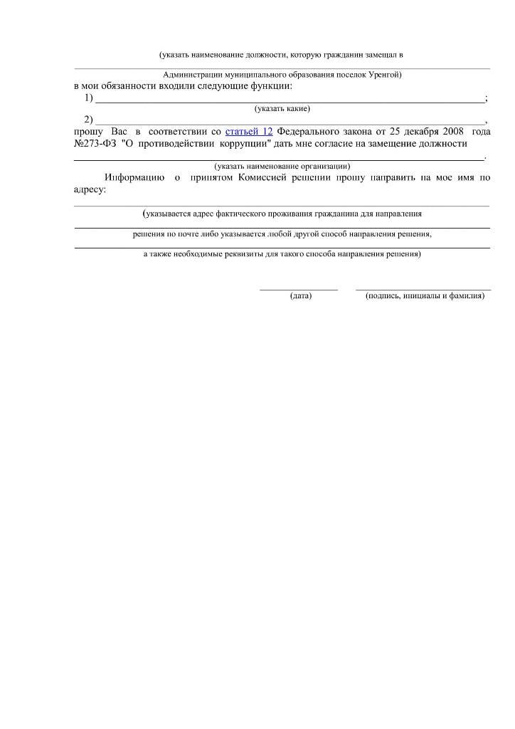 Форма обращения гражданина о даче согласия на замещение на условиях трудового договора должности в организации 2