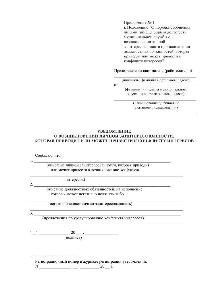 Форма уведомления о возникновении личной заинтересованности должности муниципальной службы 1