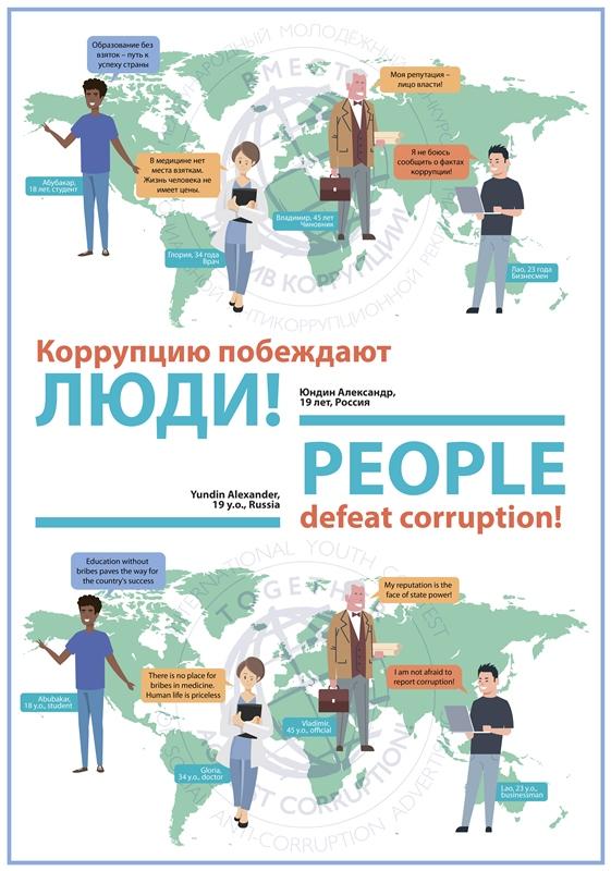 1 Коррупцию побеждают люди