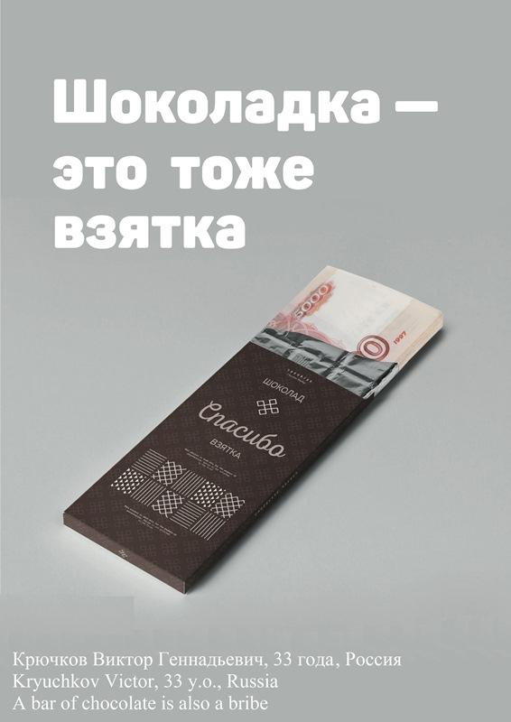 3 Шоколадка тоже взятка