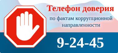 Телефон доверия по вопросам противодействия коррупции 9-24-45