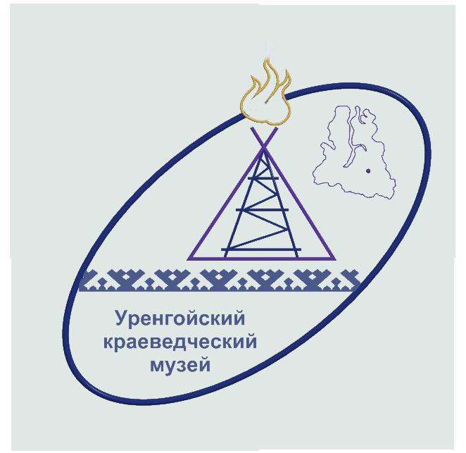 Уренгойский музей