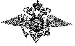 Отделение вневедомственной охраны  по поселку Уренгою